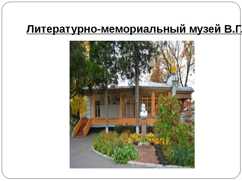 Литературно-мемориальный музей В.Г. Короленко в Полтаве