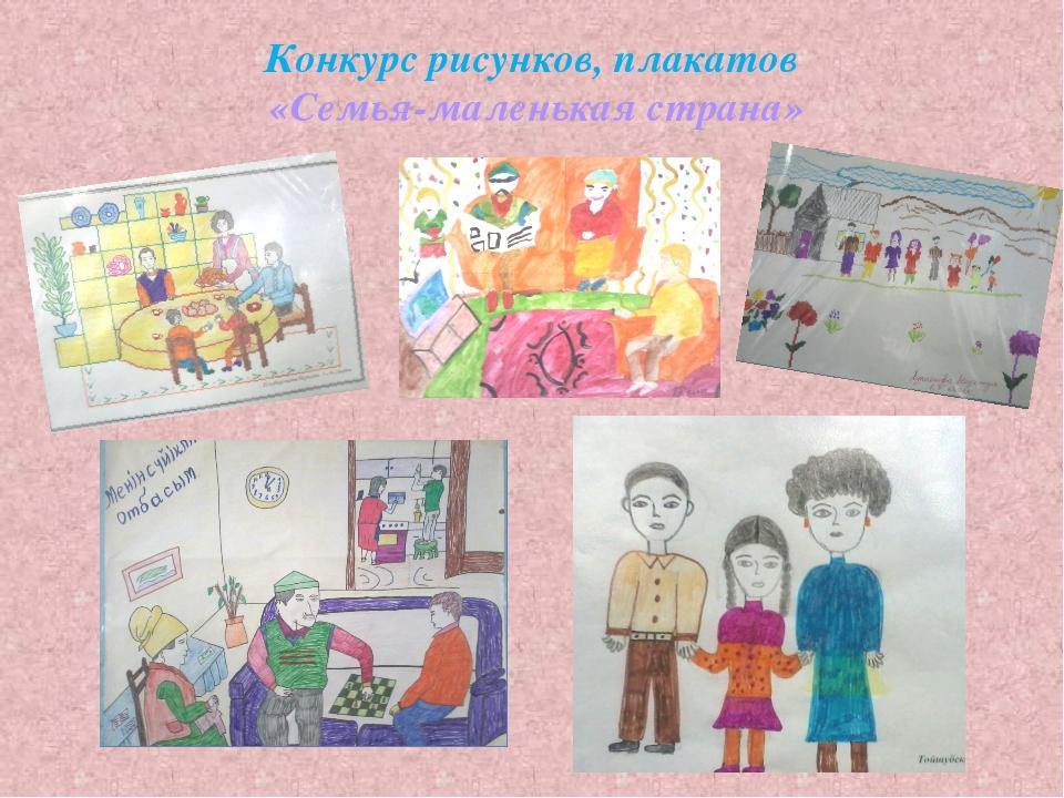 Конкурс рисунков, плакатов «Семья-маленькая страна»