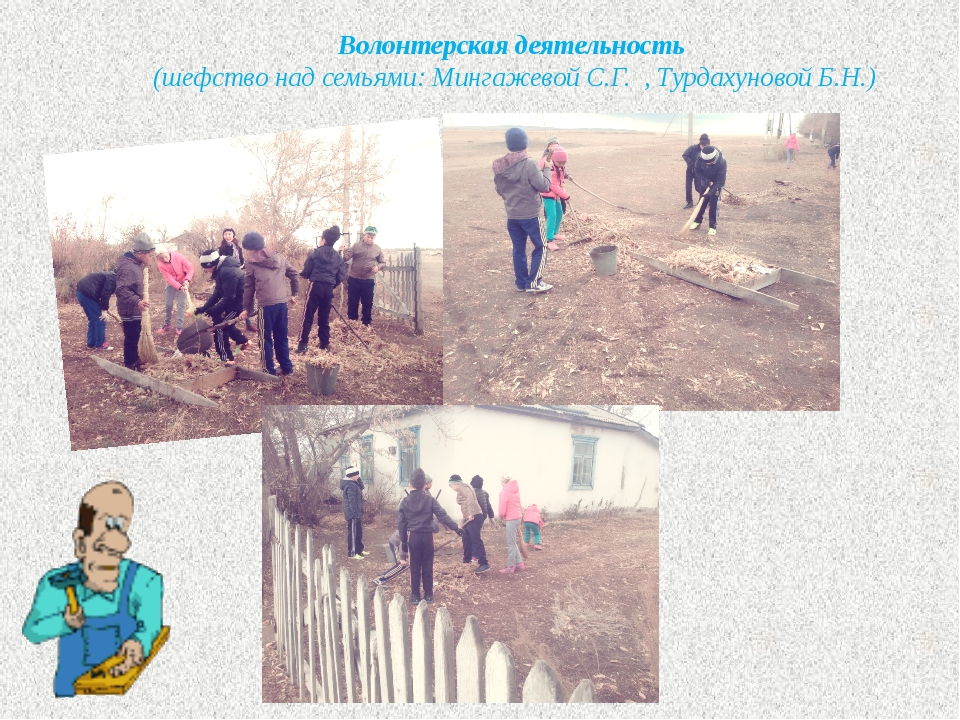 Волонтерская деятельность (шефство над семьями: Мингажевой С.Г. , Турдахуново...