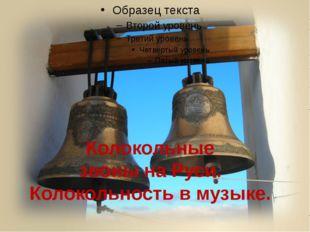 Колокольные звоны на Руси. Колокольность в музыке.
