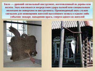 Било — древний сигнальный инструмент, изготовленный из дерева или железа. Зв