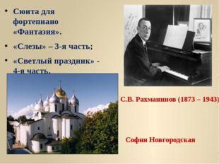 Сюита для фортепиано «Фантазия». «Слезы» – 3-я часть; «Светлый праздник» - 4