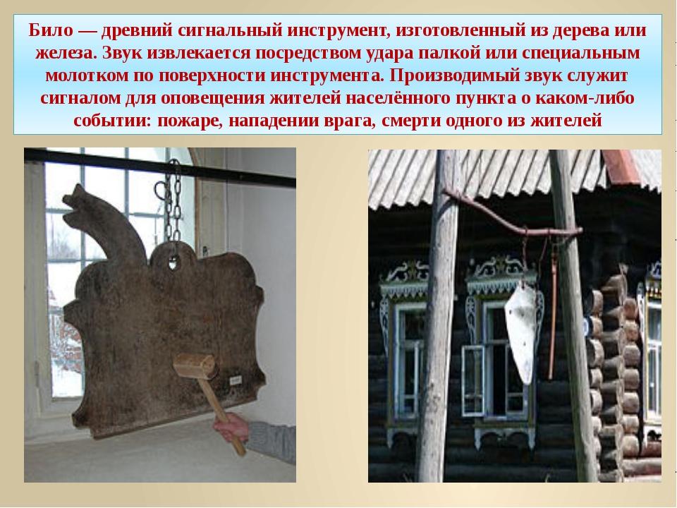 Било — древний сигнальный инструмент, изготовленный из дерева или железа. Зв...