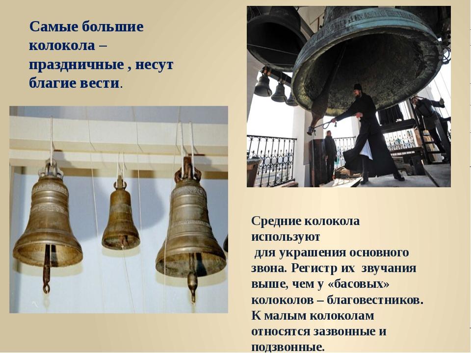 Самые большие колокола – праздничные , несут благие вести. Средние колокола...