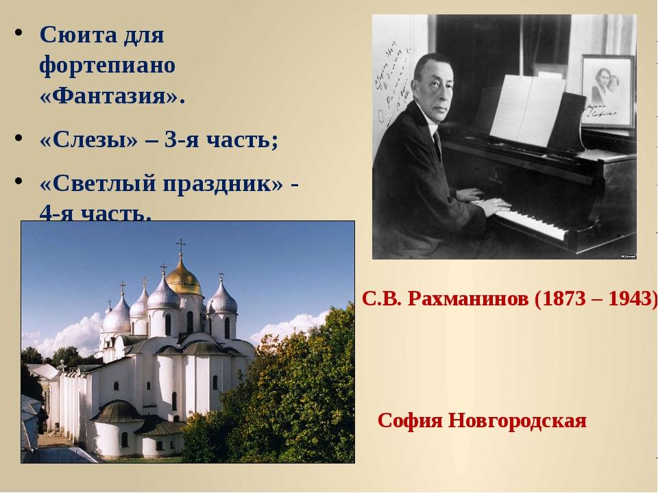 Сюита для фортепиано «Фантазия». «Слезы» – 3-я часть; «Светлый праздник» - 4...