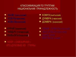КЛАССИФИКАЦИЯ ПО ГРУППАМ НАЦИОНАЛЬНАЯ ПРИНАДЛЕЖНОСТЬ КЫЯК (КЫРГЫЗСКИЙ) КОБУЗ(
