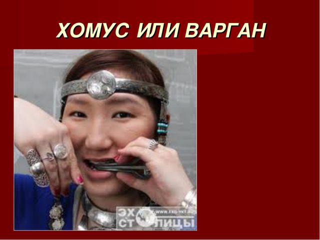 ХОМУС ИЛИ ВАРГАН