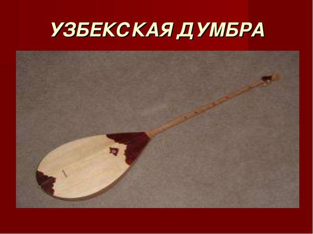 УЗБЕКСКАЯ ДУМБРА