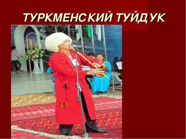 ТУРКМЕНСКИЙ ТУЙДУК