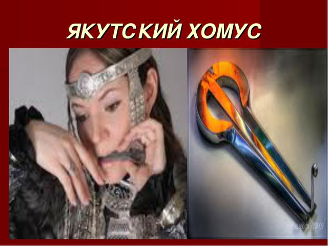 ЯКУТСКИЙ ХОМУС