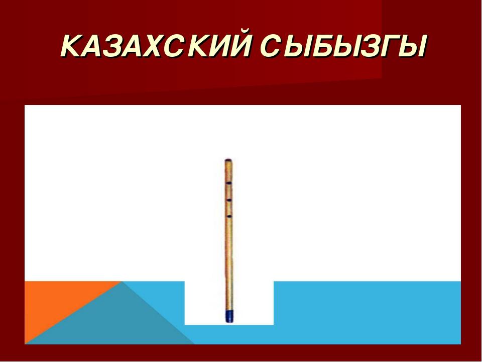 КАЗАХСКИЙ СЫБЫЗГЫ
