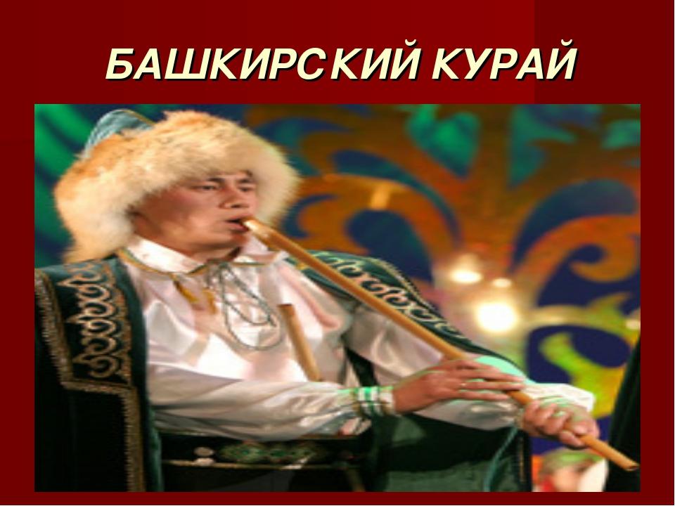 БАШКИРСКИЙ КУРАЙ