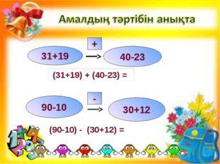 31+19 40-23 + 90-10 30+12 - (90-10) - (30+12) =