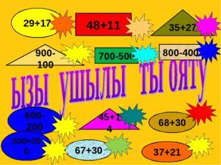 48+11 700-500 800-400 29+17 68+30 600-200 35+27 900-100 45+14     67+30 3