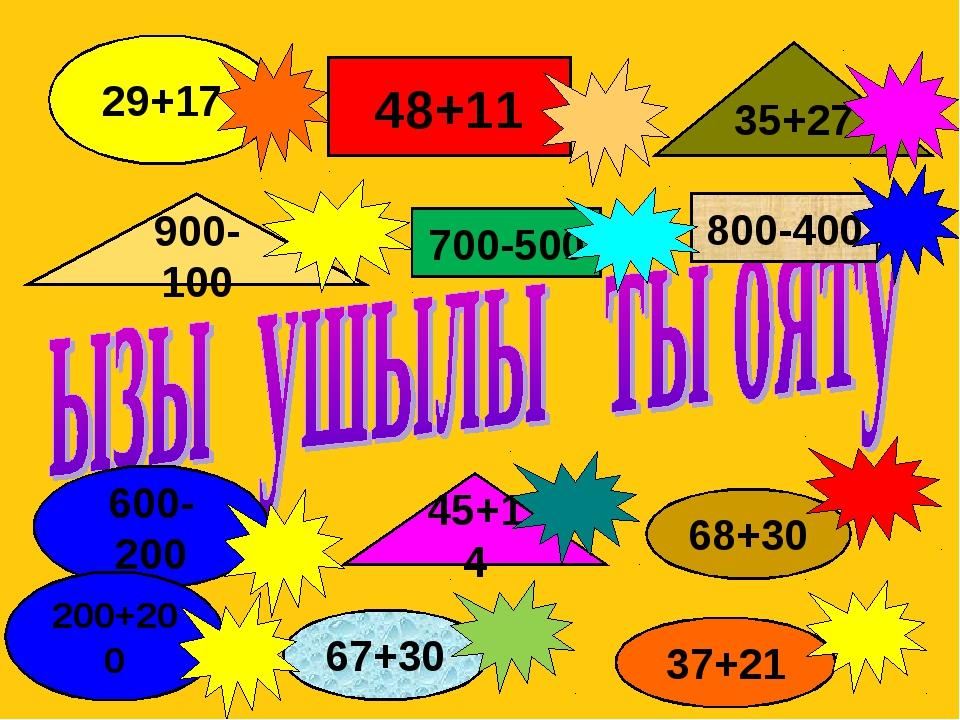 48+11 700-500 800-400 29+17 68+30 600-200 35+27 900-100 45+14     67+30 3...