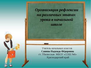 Организация рефлексии на различных этапах урока в начальной школе Учитель нач