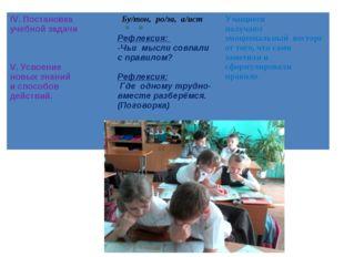 IV. Постановка учебной задачи V. Усвоение новых знаний и способов действий.