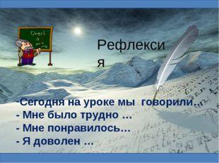 К, прилетели, кормушке, снегири, и , суетливые, красногрудые, синички. Рефлек
