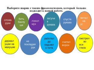Выберите шарик с таким фразеологизмом, который больше подходит к вашей работе