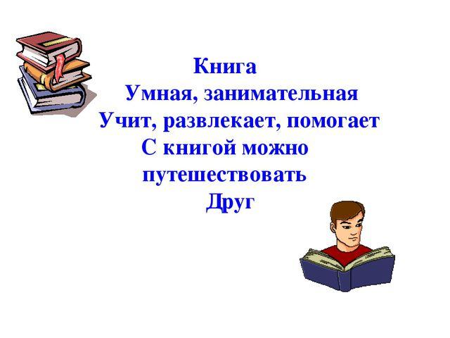 Книга Умная, занимательная Учит, развлекает, помогает С книгой можно путешест...