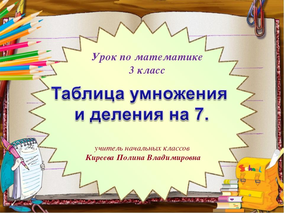 Урок по математике 3 класс учитель начальных классов Киреева Полина Владимиро...