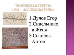 Дулов Егор Сидельников Женя Соколов Антон