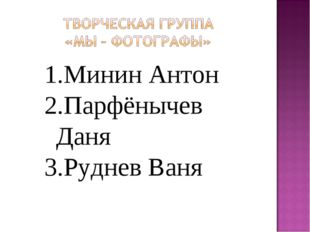 Минин Антон Парфёнычев Даня Руднев Ваня