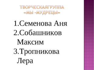 Семенова Аня Собашников Максим Тропникова Лера