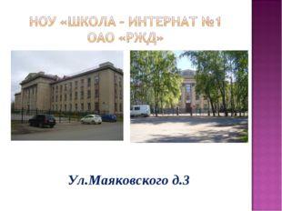 Ул.Маяковского д.3