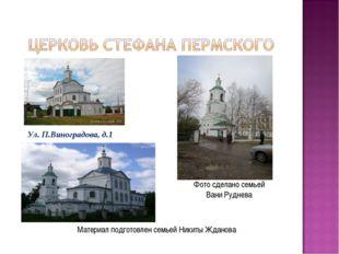 Материал подготовлен семьей Никиты Жданова Фото сделано семьей Вани Руднева У
