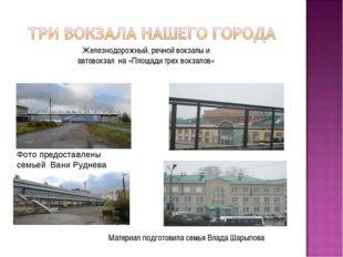 Железнодорожный, речной вокзалы и автовокзал на «Площади трех вокзалов» Матер