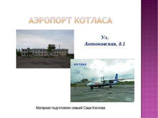 Материал подготовлен семьей Саши Кислова Ул. Антоновская, д.1