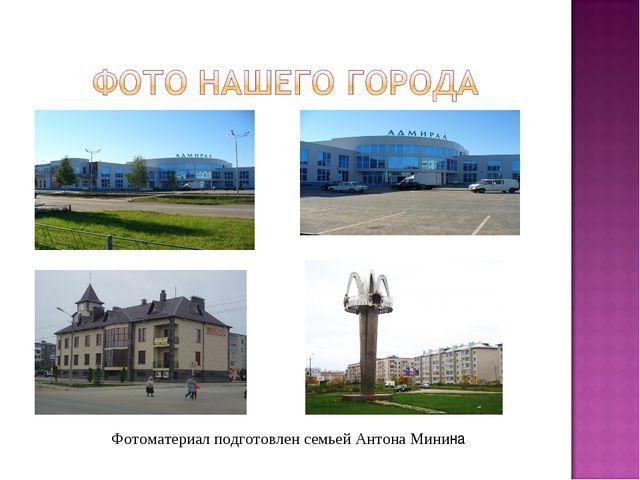 Фотоматериал подготовлен семьей Антона Минина