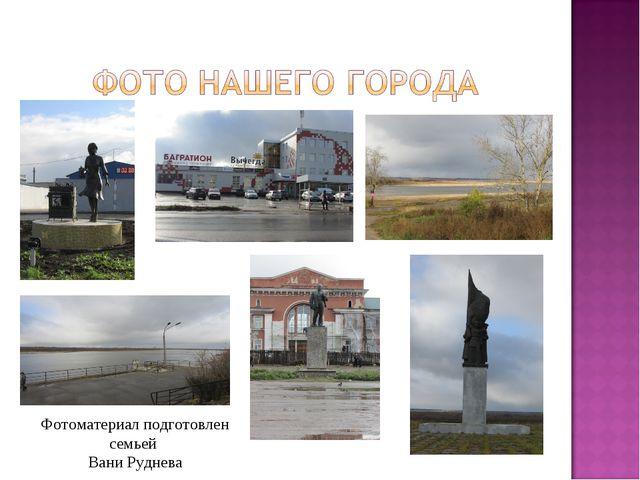 Фотоматериал подготовлен семьей Вани Руднева