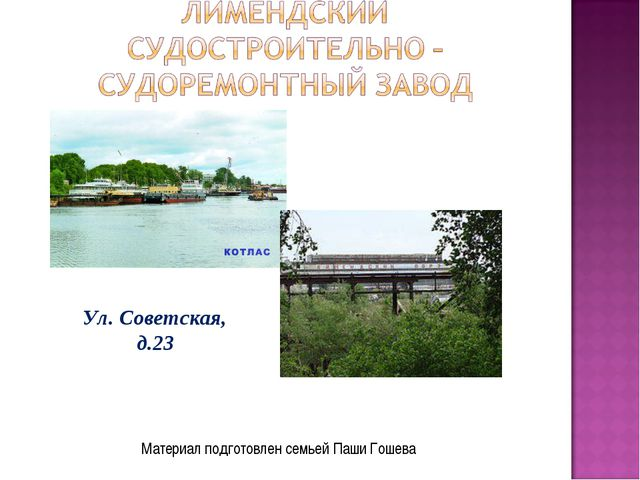 Материал подготовлен семьей Паши Гошева Ул. Советская, д.23