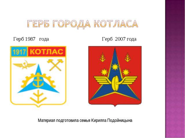 Герб 1987 года Герб 2007 года Материал подготовила семья Кирилла Подойницына