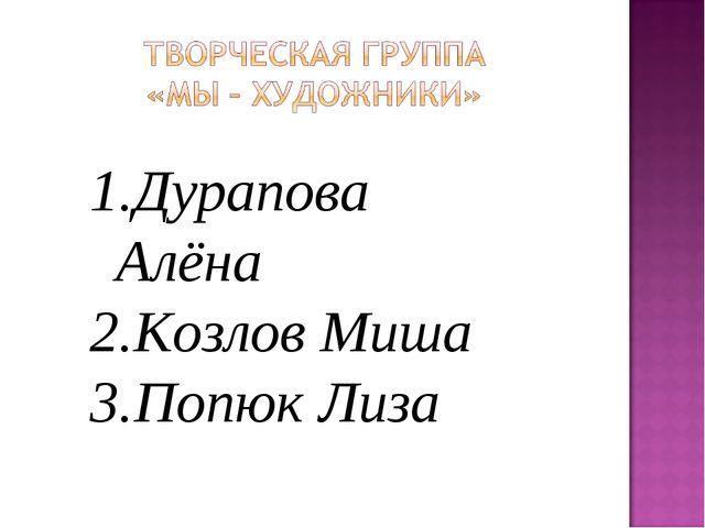 Дурапова Алёна Козлов Миша Попюк Лиза