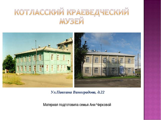 Материал подготовила семья Ани Чирковой Ул.Павлина Виноградова, д.22
