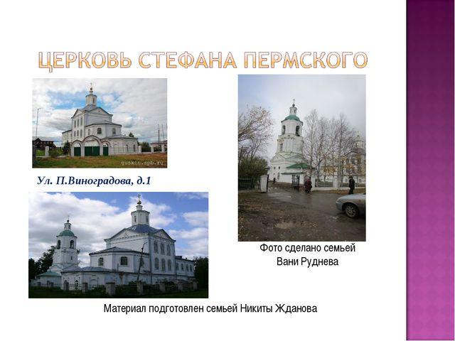 Материал подготовлен семьей Никиты Жданова Фото сделано семьей Вани Руднева У...