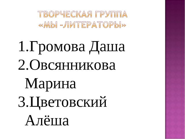 Громова Даша Овсянникова Марина Цветовский Алёша