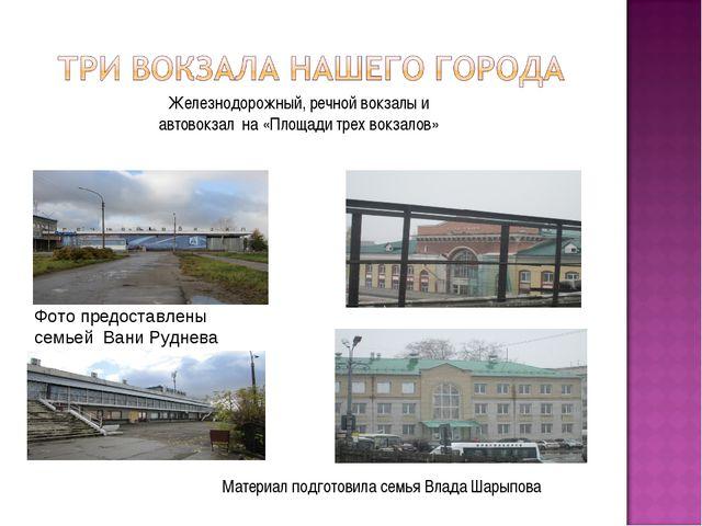 Железнодорожный, речной вокзалы и автовокзал на «Площади трех вокзалов» Матер...