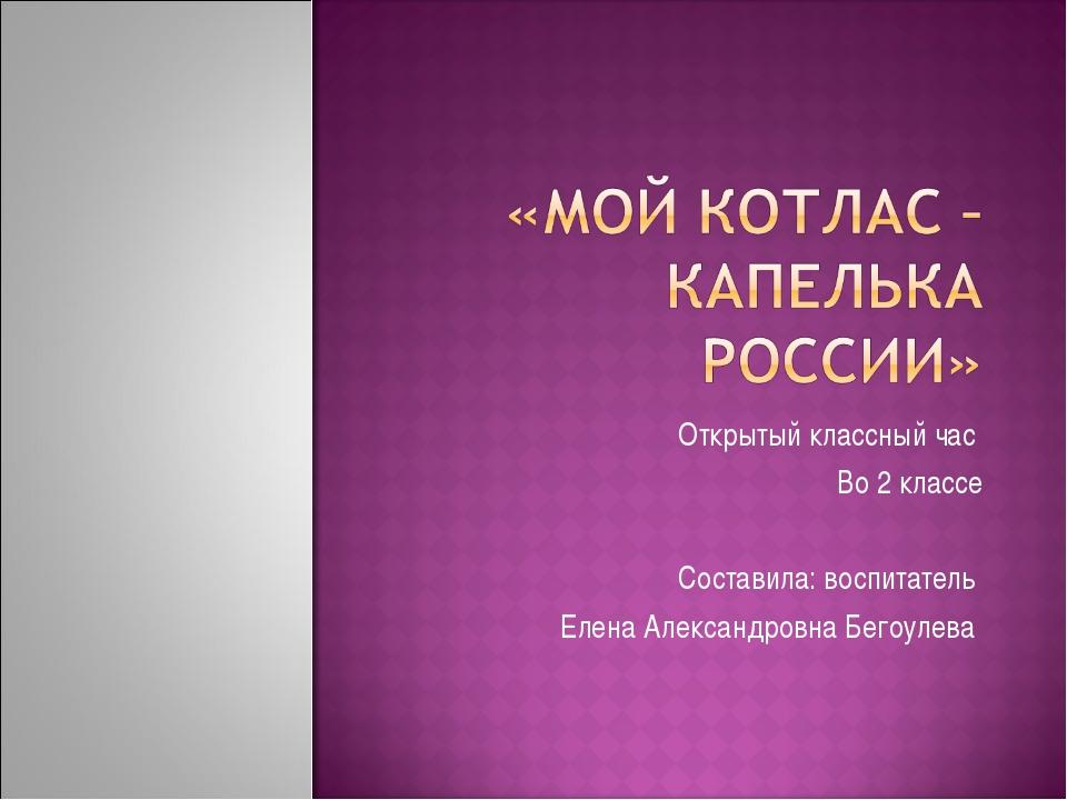 Открытый классный час Во 2 классе Составила: воспитатель Елена Александровна...