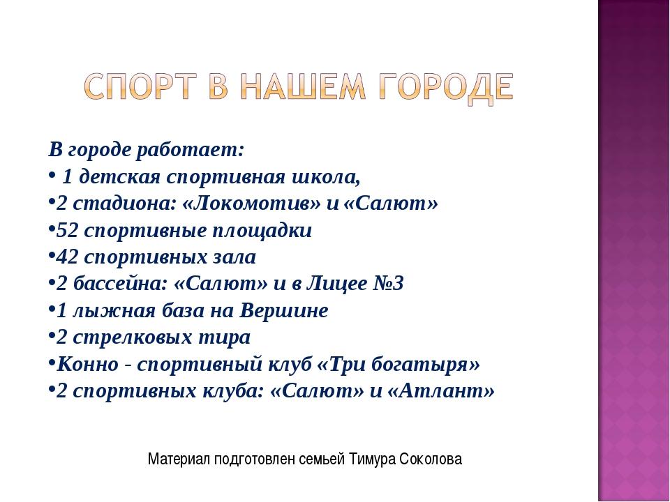 Материал подготовлен семьей Тимура Соколова В городе работает: 1 детская спор...
