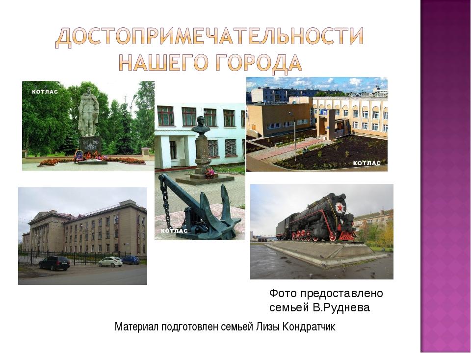 Материал подготовлен семьей Лизы Кондратчик Фото предоставлено семьей В.Руднева
