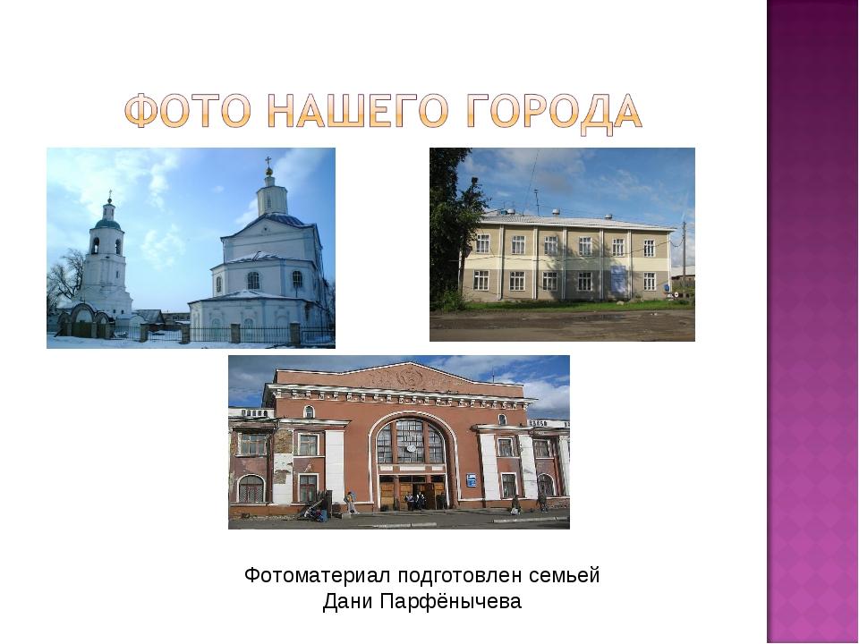 Фотоматериал подготовлен семьей Дани Парфёнычева