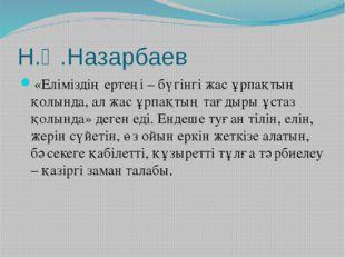 Н.Ә.Назарбаев «Еліміздің ертеңі – бүгінгі жас ұрпақтың қолында, ал жас ұрпақт