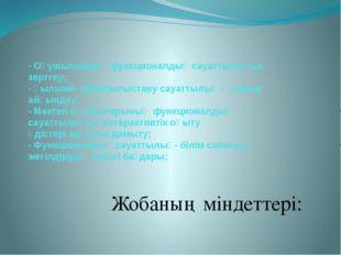 - Оқушылардың функционалдық сауаттылығын зерттеу; - Ғылыми- жаратылыстану сау