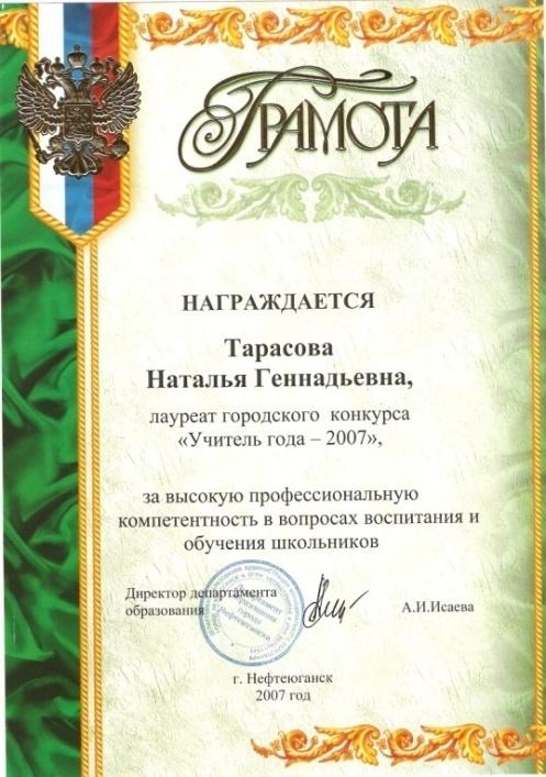 F:\портфолио Тарасовой Н.Г\Грамоты\сканирование0015.jpg