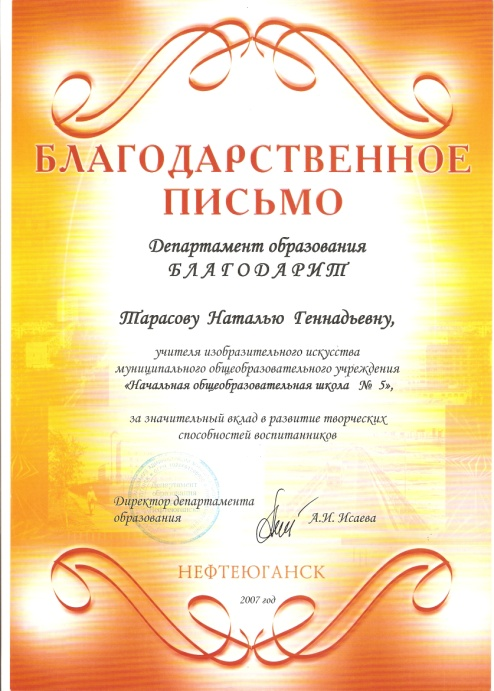 F:\портфолио Тарасовой Н.Г\Грамоты\сканирование0009.jpg