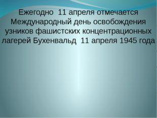 Ежегодно 11 апреля отмечается Международный день освобождения узников фашистс